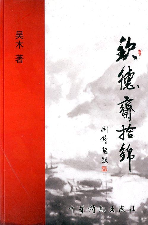 党建书刊封面设计图片下载;