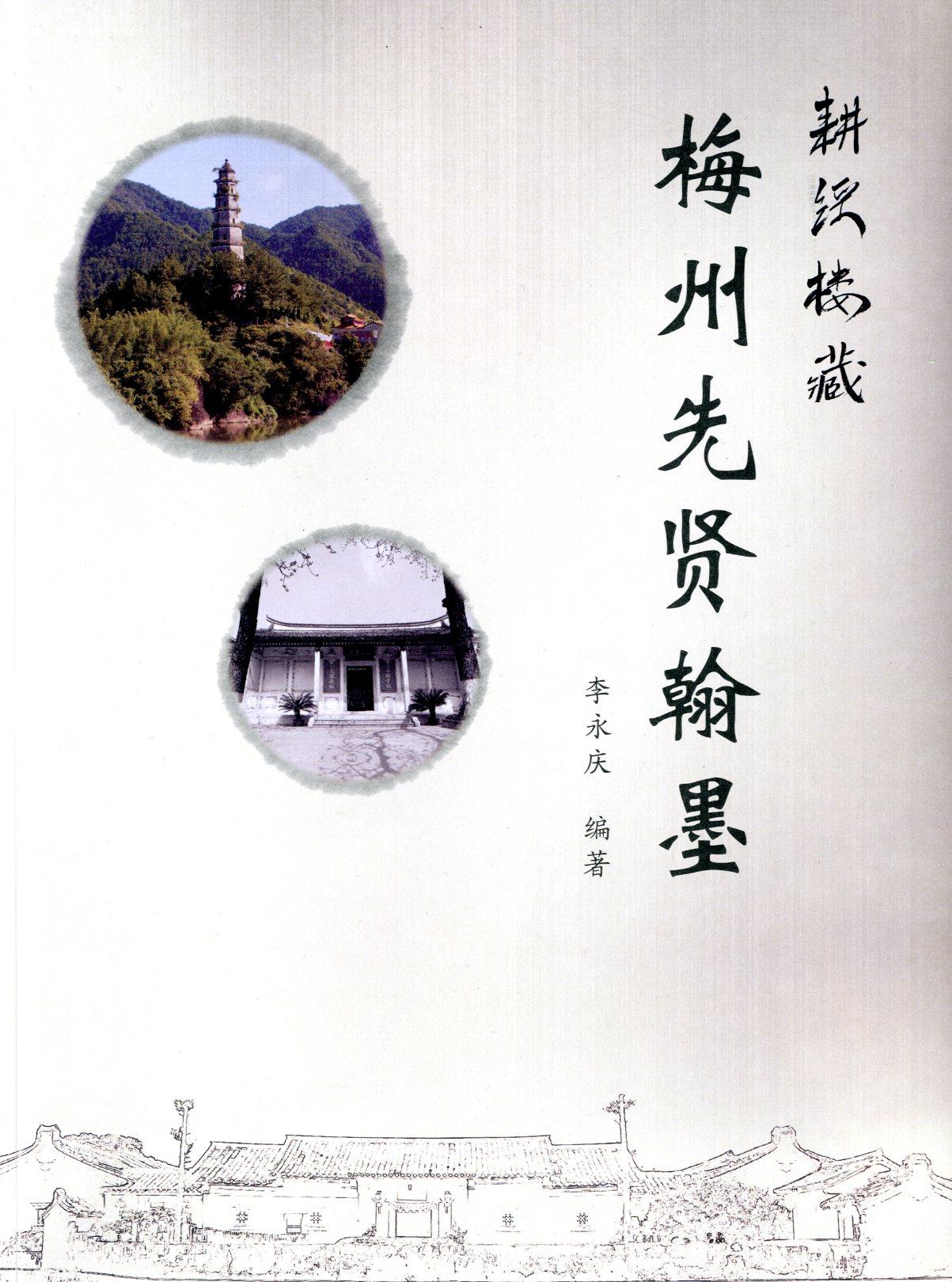 小说封面字体 素材笔画